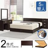 【IHouse】經濟型房間組二件(床片+後掀床底)-雙人5尺