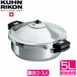 【瑞士KUHN RIKON】壓力鍋(5公升)