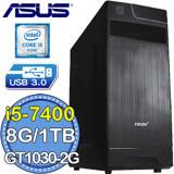 華碩B250平台【七代激戰】Intel第七代i5四核 GT1030-2G獨顯 1TB效能電腦