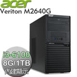 acer宏碁 Veriton M2640G【雙核內顯】Intel i3-6100 雙核心 NO OS電腦 (VM2640G i3-6100)