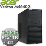 acer宏碁 Veriton M4640G【四核內顯】Intel i5-6500 四核心 NO OS電腦 (VM4640G i5-6500)-加贈HP印表機(鑑賞期過後寄出)