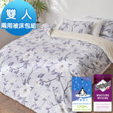 J-bedtime【純雅芙蓉】防蹣抗菌雙人四件式舖棉兩用被套床包組(使用3M吸濕排汗藥劑)