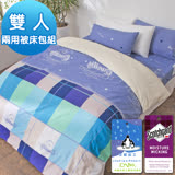 J-bedtime【時尚拼色】3M吸濕排汗防蹣抗菌雙人四件式舖棉兩用被套床包組