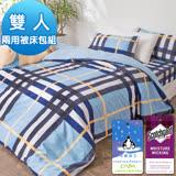J-bedtime【藍色格紋】防蹣抗菌雙人四件式舖棉兩用被套床包組(使用3M吸濕排汗藥劑)