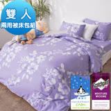 J-bedtime【典雅花韻】3M吸濕排汗防蹣抗菌雙人四件式舖棉兩用被套床包組