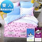 J-bedtime【小情歌】3M吸濕排汗防蹣抗菌雙人四件式舖棉兩用被套床包組