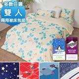 【J-bedtime】3M吸濕排汗防蹣抗菌雙人四件式舖棉兩用被套床包組(多款任選)