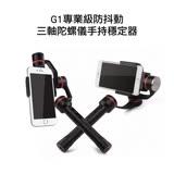 《長江》專業級防抖動三軸陀螺儀手持穩定器