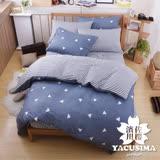 日本濱川佐櫻-隨想風采 台灣製加大四件式精梳棉兩用被床包組