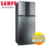 Sampo聲寶530L一級變頻三門冰箱SR-N53DV(K2)