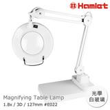 【Hamlet 哈姆雷特】1.8x/3D/127mm 工作型金屬製護眼檯燈放大鏡 座式平台【E022】