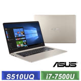 ASUS S510UQ 15.6吋FHD/i7-7500U/4G/1TB+128G SSD/NV940MX 2G 輕薄極致美型筆電 (冰柱金)