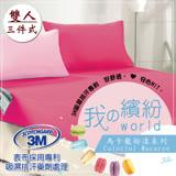 【CERES】繽紛馬卡龍3M吸濕排汗專利 雙人三件式床包組 粉紅/玫瑰