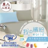 【CERES】繽紛馬卡龍3M吸濕排汗專利 單人二件式床包組 天藍/淺灰