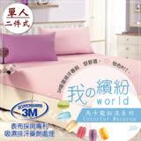 【CERES】繽紛馬卡龍3M吸濕排汗專利 單人二件式床包組 紫/粉紅