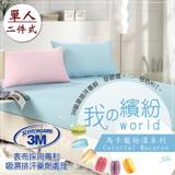 【CERES】繽紛馬卡龍3M吸濕排汗專利 單人二件式床包組 粉紅/粉藍