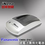 日本iNeno專業製造大廠Panasonic DMW-BM7專業鋰電池充電器
