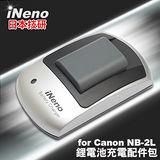 日本iNeno專業製造大廠Canon NB-2L鋰電池充電配件包