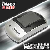 日本iNeno專業製造大廠Canon NB-1LH鋰電池充電配件包