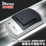 日本iNeno專業製造大廠Panasonic DMW-BM7鋰電池充電配件包