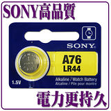 【SONY日本製 電力更持久 】SONY 高品質鈕扣型電池 LR44 ( 5顆入)