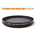 TOKO 超薄抗UV環形偏振濾光鏡TM 77mm CPL