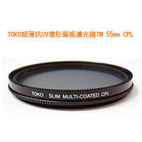 TOKO超薄抗UV環形偏振濾光鏡TM 55mm CPL