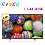 SYNCO新格 43吋LED液晶顯示器 LT-43TA25D (B)含運送+送華冠7吋扇