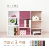 【Hopma】可調式三空櫃/三格櫃/收納櫃-六色可選