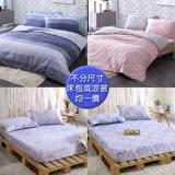 《HOYACASA 》親膚極潤天絲床包枕套三件組/ 天絲涼被組(均一價)-多款任選