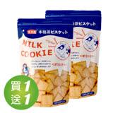 買一送一 鶴壽庭 本格派牛奶餅