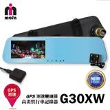 【MOIN】G30XW GPS測速170度雙鏡頭4.3吋後照鏡式行車紀錄器(贈後鏡頭)