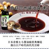 【台北濱江】日本岡山縣-香菇昆布醬油露(素)(500ml/瓶)(任選)江戶時代老味道