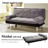 【ABOSS】Meidai 簡約日式沙發床 (布套可拆洗)