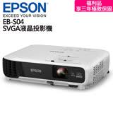 【GoHappy獨家】 EPSON 台灣愛普生 EB-S04 SVGA 液晶投影機 (福利品)★享三年極致保固