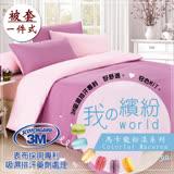 【CERES】繽紛馬卡龍3M吸濕排汗專利 被套一件式 粉紅/紫
