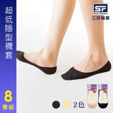 【Sun Flower三花】三花超低隱形襪套.襪子(8雙組)