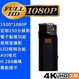米家 【1080P+低照度+100分錄影+點煙+LED照明】打火機 遙控器 針孔攝影機 微型攝影機 監視器 隨身碟 行動電源 300MAH