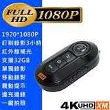米家 【1080P+移動錄影+單獨錄音+客制3小時錄影+夜視補光】遙控器 針孔攝影機 微型攝影機 密錄器 監視器 隨身碟 1080P