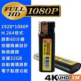 米家 【1080P+振動提示+無痕鏡頭+點煙+隱藏按鍵】打火機 針孔攝影機 微型攝影機 監視器 打火機 隨身碟 USB 1080P
