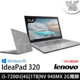 Lenovo IdeaPad 320 15.6吋FHD/i5-7200U雙核心/NV 940MX 2G獨顯/4G/1TB/Win10 簡易實用筆電 灰(80XL0017TW)