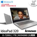 Lenovo IdeaPad 320 14吋FHD/i5-7200U雙核心/NV 940MX 2G獨顯/4G/1TB/Win10 優越效能筆電 灰(80XK001RTW)