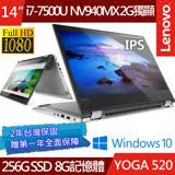 Lenovo YOGA 520 14吋FHD/i7-7500U雙核/ NV940MX 2G獨顯/8G/256GSSD/Win10 翻轉極輕筆電 灰(80X800AHTW)