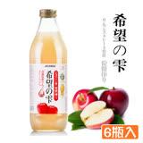 果之家 日本NO.1原裝100%新鮮青森蘋果汁6瓶入(1000ml/瓶)