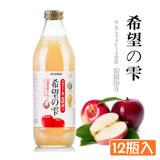 果之家 日本NO.1原裝100%新鮮青森蘋果汁12瓶入(1000ml/瓶)