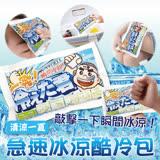 【家適帝 】清涼一夏 急速冰涼酷冷冰爆包10入
