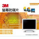 【3M】螢幕防窺片18吋(4:3)TPF18.1