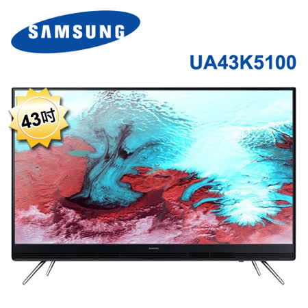 SAMSUNG 43型LED液晶電視UA43K5100AWXZW -friDay購物 x GoHappy