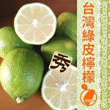 【果之蔬】台灣無毒無籽檸檬-清香皮薄又多汁 20顆