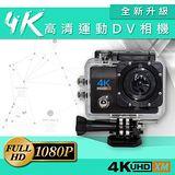 米家 【 4k畫質+Sony-IMX322+120fps+ 1080P 】 行車記錄器 gopro SJ4000 運動攝影機 4K